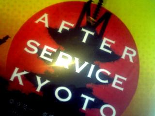 070707tokyokyoto_6.jpg