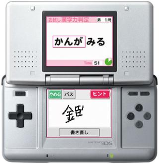 DS_kanji.jpg