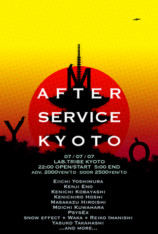afterservicekyoto07.jpg