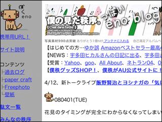 bokuchitsu_fakeonblog.jpg