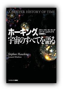hawkingbook.jpg
