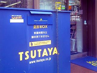 henkyakubox.jpg