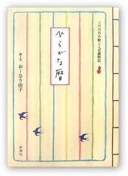 hiraganareki.jpg