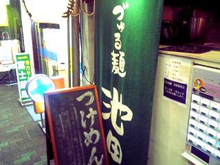 ikeda_3.jpg