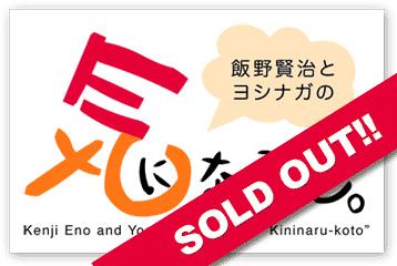 kininaru_soldout.jpg