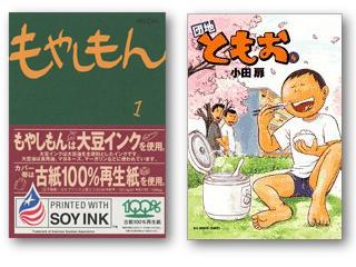 moyashi_tomoo.jpg