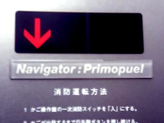 primovator.jpg