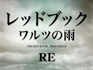 rainwaltz.jpg