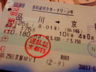 shinkan3.jpg