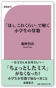 shinsho.jpg