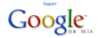 supergoogle.jpg