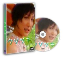 usotsuki_DVD.jpg