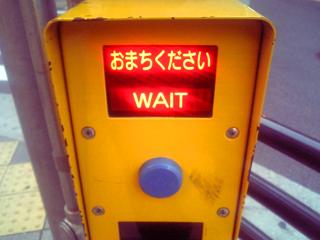 waitwait_2.jpg