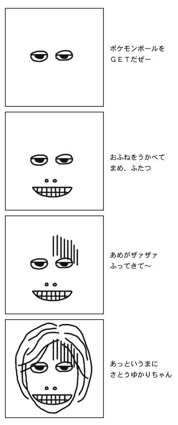 yukariuta.jpg