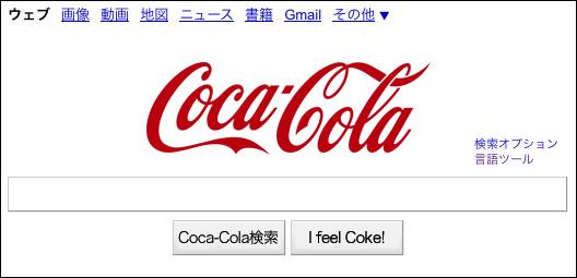cokegoogle.jpg
