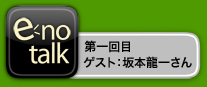 enotalk_logo_vol1.jpg