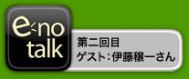 enotalk_logo_vol2.jpg