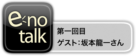 enotalk_title_vol1.jpg