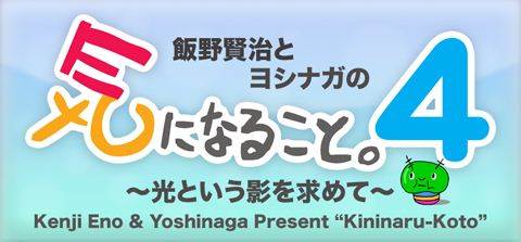 kini4_logo(blog).jpg