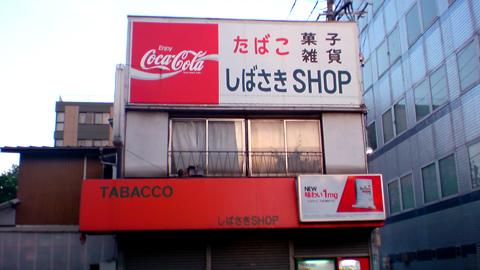 shibasakishop.jpg